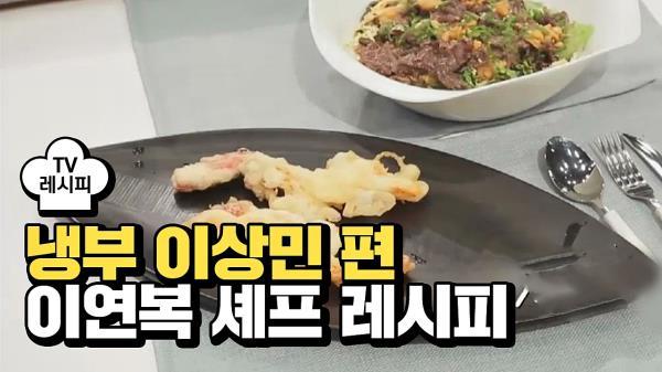 [레시피] 이연복 셰프의 '샤부의 샐러드' (냉부 이상민 편)