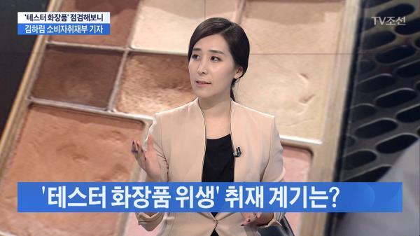[CSI]'테스터 화장품 위생' 취재 계기는?
