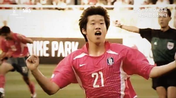 [캡틴박 is Back] 박지성 한국 축구의 구세주로 혜성처럼 등장하다