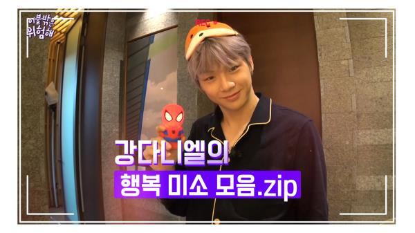 [기획영상] 강다니엘의 행복 미소 모음.zip (#엠피타이저)