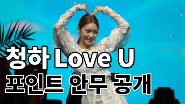 청하(Chung Ha) 타이틀곡 'Love U' 포인트 안무 공개!
