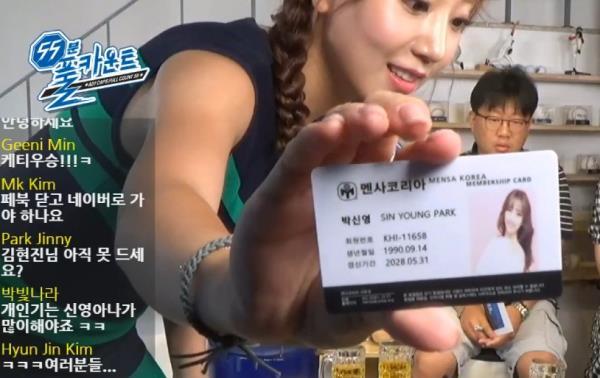 완벽한 몸매 박신영 아나, 멘사 회원 인증