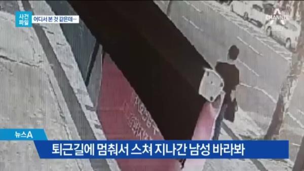 [사건파일]낯선 이에게서 몰카범 기운을 느끼다