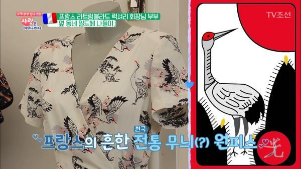 프랑스의 흔한 한국 고스톱 무늬(?) 원피스?! 일드헤 나들이~