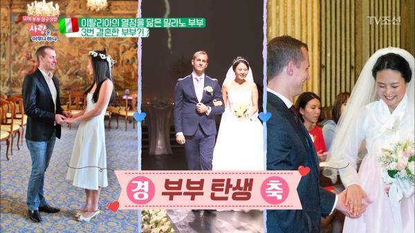 신애♥시모네 부부의 결혼식 역사(?) 3번이나 결혼을?!