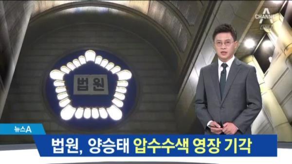 """법원, 양승태 압수영장 기각…""""혐의점 소명 안 돼"""