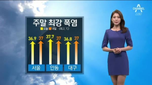 [날씨]최강 폭염…자외선·미세먼지·오존 '삼중고'