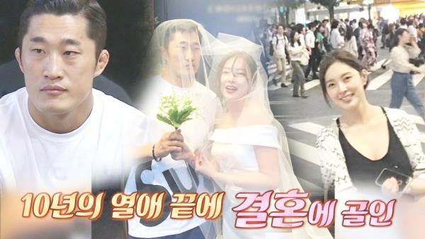김동현, 10년의 열애 끝 결혼 '6살 연하의 신부'