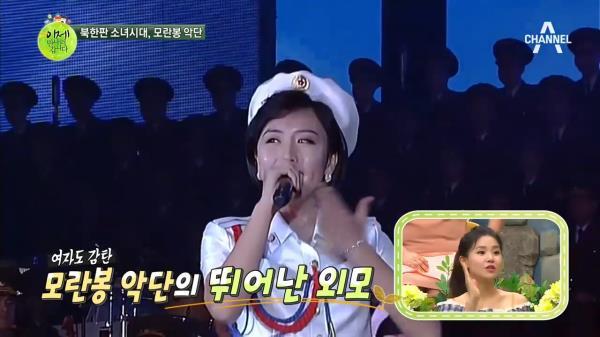 '가을이 온다' 미국 공연에는 북한판 소녀시대 모란봉 악단이?!