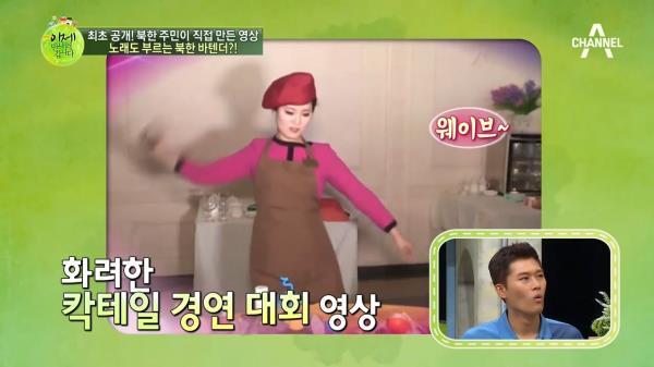 최초 공개! 북한판 '유튜브' 북한 주민들이 직접 올린 영상은?