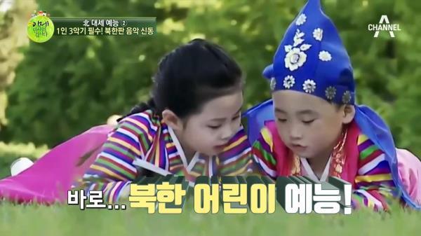 북한 어린이 예능 출연하기 위해서 1인 3악기는 필수?!