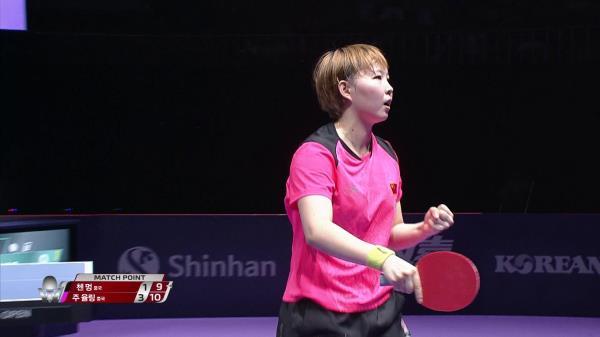 여자단식 결승 - 첸 멍 vs 주 율링 - 2018코리아오픈국제탁구대회- 5세트