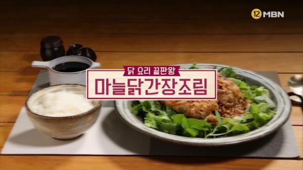 [미공개영상] <무더위 이기는 '여름 장(醬)'의 맛!> '닭간장조림'