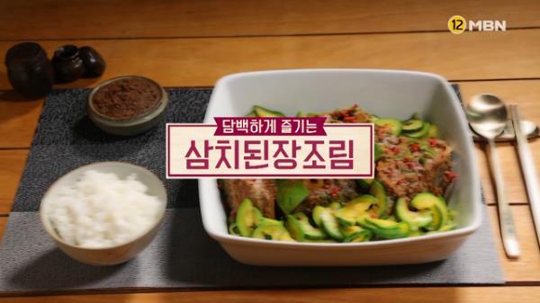[미공개영상] <무더위 이기는 '여름 장(醬)'의 맛!> '삼치된장조림'