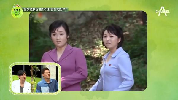북한 로맨스 드라마의 황당 결말?! 빠져든다~