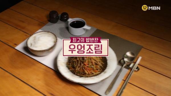 [미공개영상] <무더위 이기는 '여름 장(醬)'의 맛!> '우엉조림'