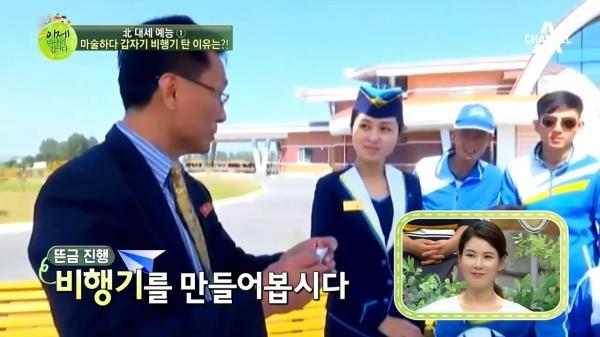 북한에도 예능프로그램이 있다?! 북한 대세 예능은~?