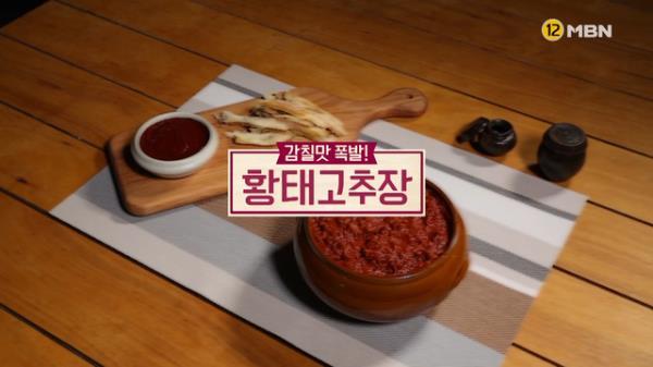 [미공개영상] <무더위 이기는 '여름 장(醬)'의 맛!> '황태고추장, 북어고추장찌개'