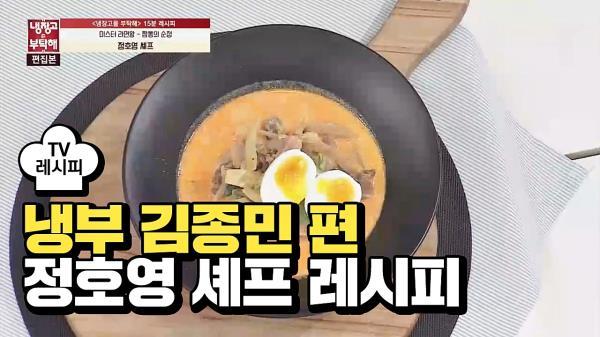 [레시피] 정호영 셰프의 '짬뽕의 순정' (냉부 김종민 편)