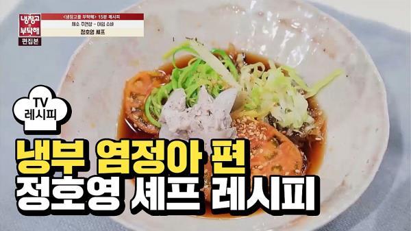 [레시피] 정호영 셰프의 '아임 소바' (냉부 염정아 편)