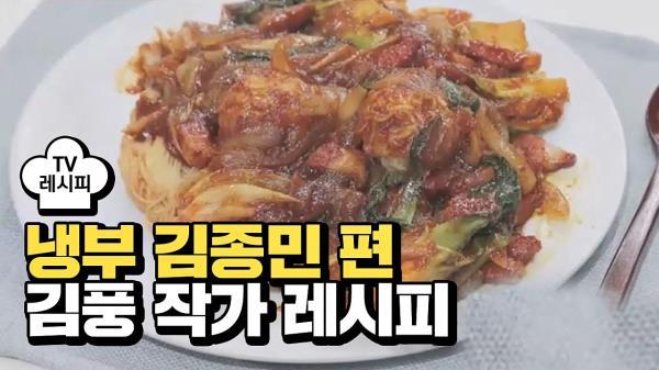 [레시피] 김풍 작가의 '풍볶이 말았소면' (냉부 김종민 편)