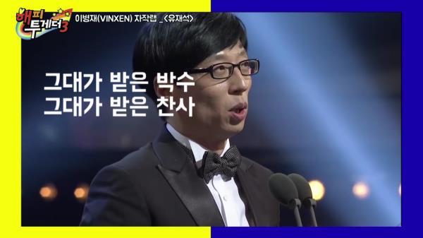 [선공개] 해피투게더 MC들을 위한 이병재(a.k.a 빈첸)의 자작랩! 유재석 편 <해피 투게더3>