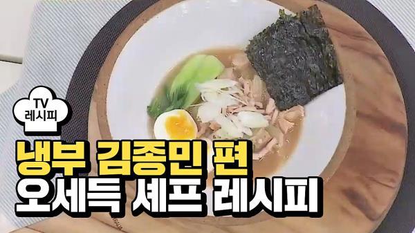 [레시피] 오세득 셰프의 '오닭후면' (냉부 김종민 편)