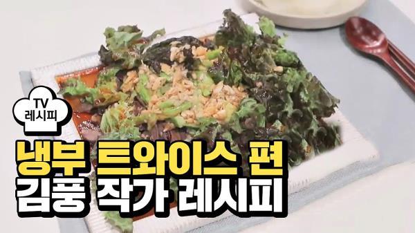 [레시피] 김풍 작가의 '내장풍 냉채' (냉부 트와이스 편)