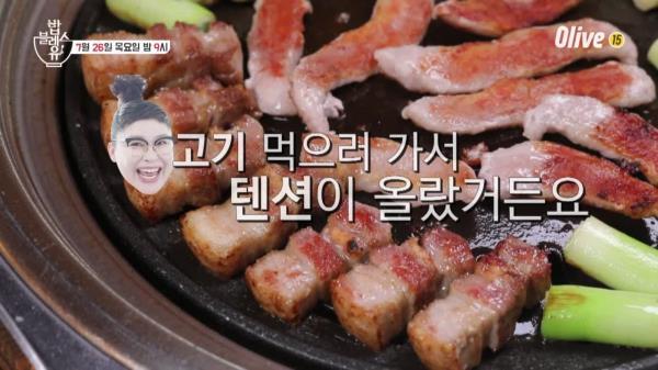 영자언니 코스로 고기 먹으러 가즈아~!!!