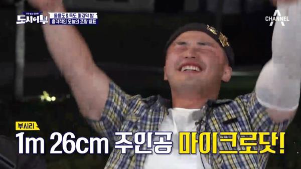 1m 26cm! 기적의 부시리 기록★ 독도 황금배지의 주인공은 갓-마닷!!!