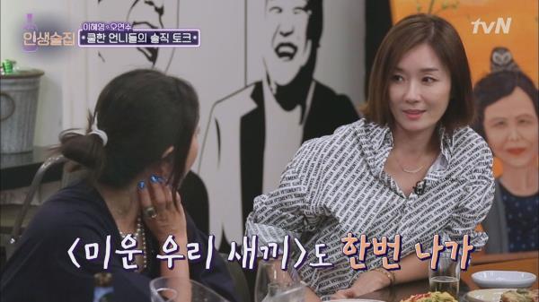 오연수 ′미우새′ 출연 미안해ㅠㅠ 이혜영 쿨내 진동!
