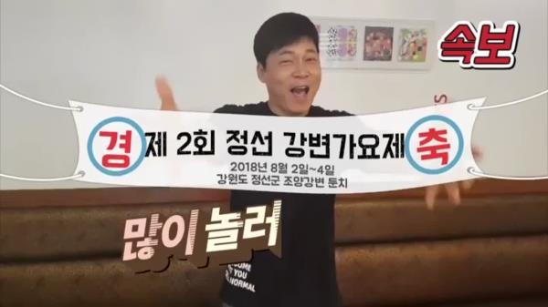 [트로트통신- 행사] 제2회 정선강변가요제 개최
