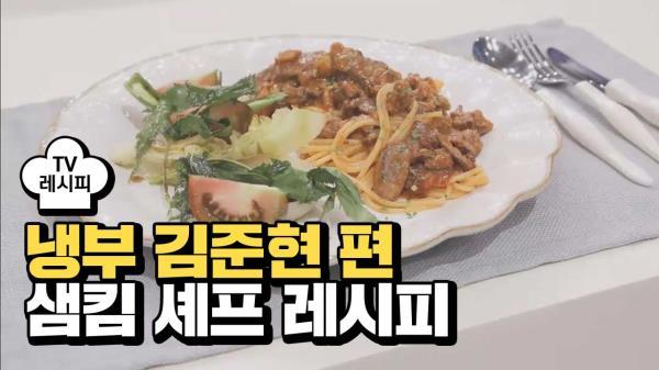 [레시피] 샘킴 셰프의 '볼로네제는 처음이제?' (냉부 김준현 편)
