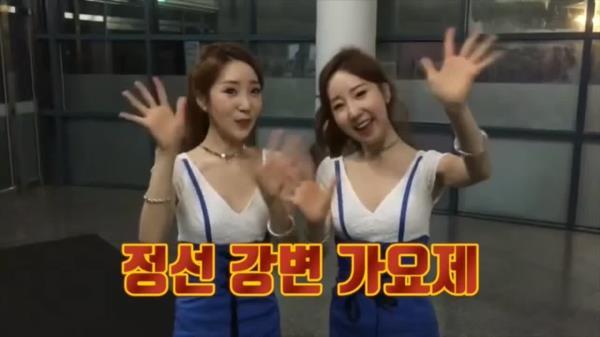 [트로트통신-행사 #2] 제2회 정선강변가요제 개최
