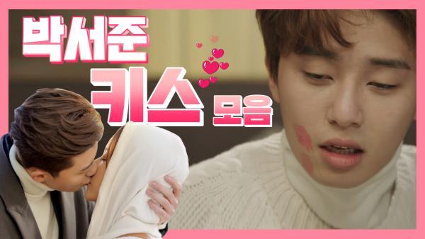 《스페셜》 키스장인 박서준의 뽀뽀부터 키스까지 ♥.♥