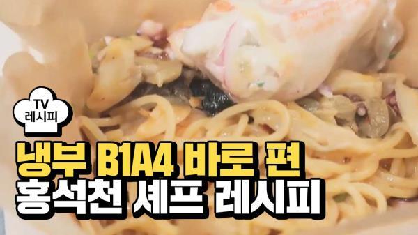[레시피] 홍석천 셰프의 '쉑쉑파스타' (냉부 B1A4 바로 편)