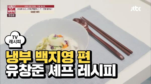 [레시피] 유창준 셰프의 '전병 말아요~' (냉부 백지영 편)