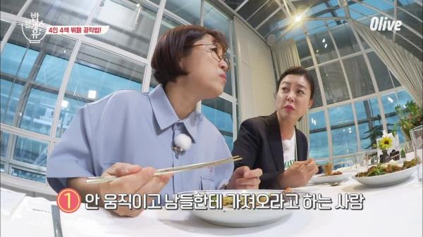 밥블피셜) 뷔페 꼴불견 TOP 3