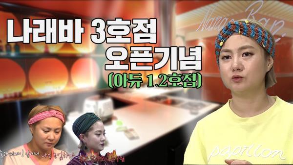 《스페셜》축! 한강뷰~ 나래바3호점 오픈, 나래Bar에서 벌어진 일들! (Feat.아듀 1.2 호점)