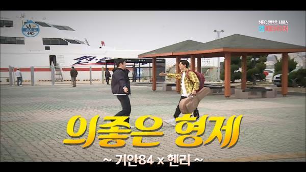 [기획영상] 의좋은 형제 '기안84 x 헨리' (#엠피타이저)