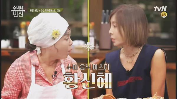 ′언니꺼 맛 없는데?′ 기가 찬 김수미, 비장의 ′병어조림′ 맛은?