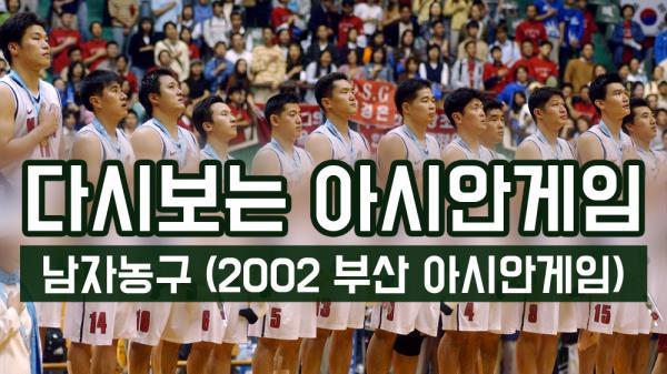 다시보는 아시안게임 남자농구(2002 부산아시안게임 결승전)
