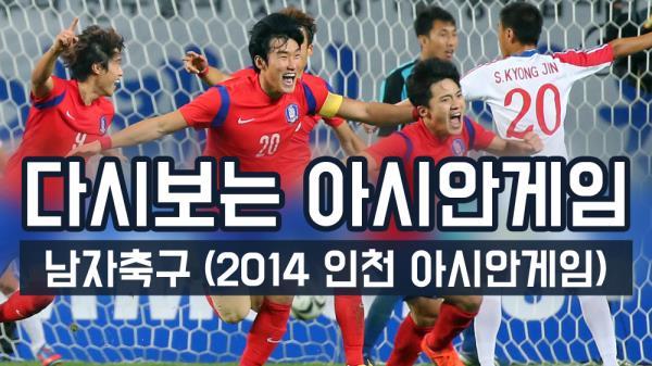 다시보는 아시안게임 남자 축구 결승전(2014)