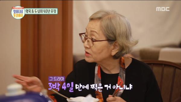오랜 호흡 자랑하는 고두심×김영옥! '화기애애'