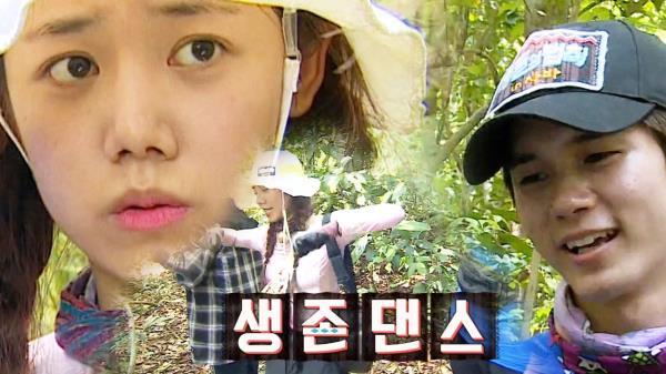김남주, 거머리 떨쳐내기 위한 귀여운 '생존 댄스'
