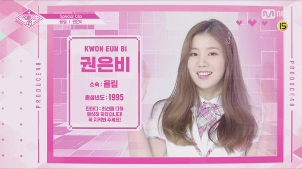 [48스페셜] 울림 - 권은비 l 당신의 소녀에게 투표하세요