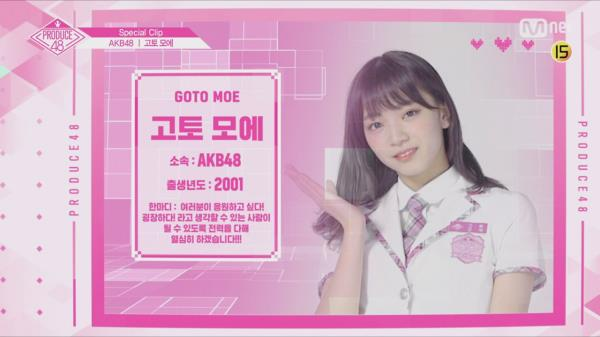 [48스페셜] AKB48 - 고토 모에 l 당신의 소녀에게 투표하세요