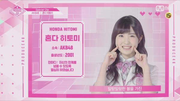 [48스페셜] AKB48 - 혼다 히토미 l 당신의 소녀에게 투표하세요