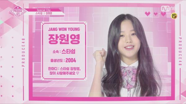 [48스페셜] 스타쉽 - 장원영 l 당신의 소녀에게 투표하세요