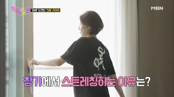 장도연. 최초 공개! 정말 기막힌(?) 한강 조망 아파트